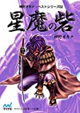 星魔の砦 / 神野 オキナ のシリーズ情報を見る