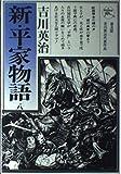 新・平家物語 (8) (六興版吉川英治代表作品)