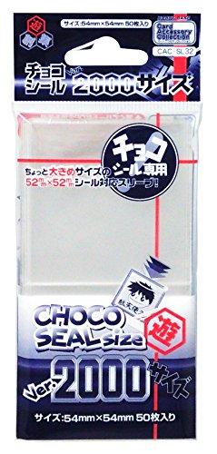 チョコシールサイズ Ver.2000サイズ