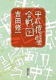平成猿蟹合戦図 (朝日文庫)
