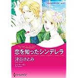 恋を知ったシンデレラ ダーリング姉妹の恋日記 (ハーレクインコミックス)