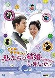 """""""2PMテギョンの""""私たち結婚しました-コレクション- DVD vol.3[DVD]"""
