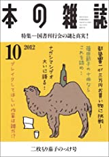 10月 二枚もり茄子のっけ号 No.352