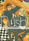 Rush! (drapコミックス)