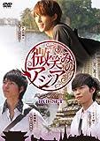 微笑みのアジア~メンロードを行く! DVD-SET[DVD]
