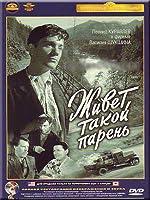Zhivet takoy paren (Russian Language Only)