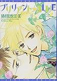 ブリリアントBLUE  (2)    ディアプラスコミックス