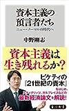 資本主義の預言者たち ニュー・ノーマルの時代へ (角川新書)