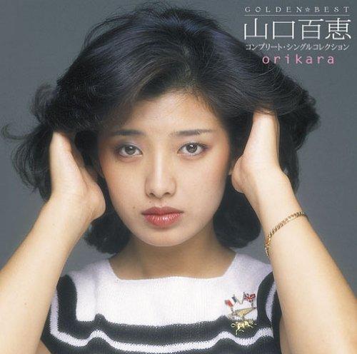 GOLDEN☆BEST orikara 山口百恵 コンプリート・シングルコレクション