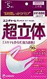 (日本製 PM2.5対応)超立体マスク かぜ・花粉用 小さめ 5枚(unicharm)