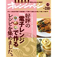 好評の「電子レンジで作る」レシピを集めました。 (ORANGE PAGE BOOKS オレンジページBESTムック! v)