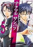 ナナマル サンバツ -5 (カドカワコミックス・エース)