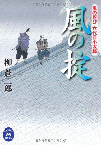 風の忍び六代目小太郎 風の掟 (学研M文庫)の詳細を見る