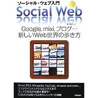 ソーシャル・ウェブ入門 Google, mixi, ブログ・・・新しいWeb世界の歩き方