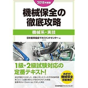 2018年度版 機械保全の徹底攻略[機械系・実技]