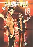 結晶物語(3) (ウィングス・コミックス)