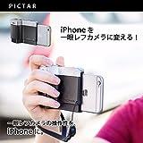iPhone用 デジタル一眼レフカメラ グリップ ピクター Pictar One iPhone Camera Grip