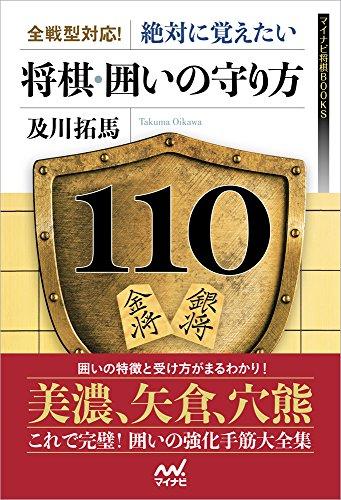 全戦型対応! 絶対に覚えたい囲いの守り方100 (マイナビ将棋BOOKS) -