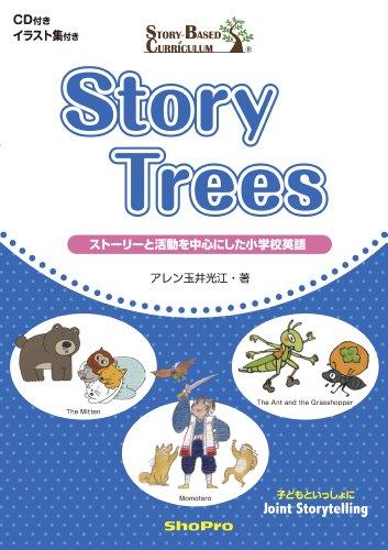 Story Trees ストーリーと活動を中心とした小学校英語