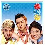 羞恥心(DVD付)