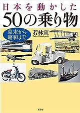 11月12日 日本を動かした50の乗り物 幕末から昭和まで