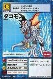 デジタルモンスター カード ゲーム ノーマル Bo-33 ダゴモン (特典付:大会限定バーコードロード画像付)《ギフト》
