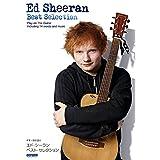 エド・シーラン ギター弾き語り ベスト・セレクション