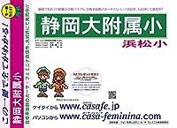 静岡大学附属浜松小学校【静岡県】 予想問題集A10