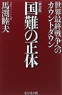 馬渕 睦夫 (著)(24)新品: ¥ 1,188ポイント:11pt (1%)15点の新品/中古品を見る:¥ 1,188より