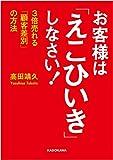 お客様は「えこひいき」しなさい! 3倍売れる「顧客差別」の方法 (中経の文庫)