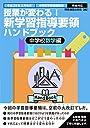 新学習指導要領ハンドブック 中学校数学編 (授業が変わる )