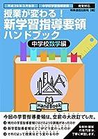 新学習指導要領ハンドブック 中学校数学編 (授業が変わる!)