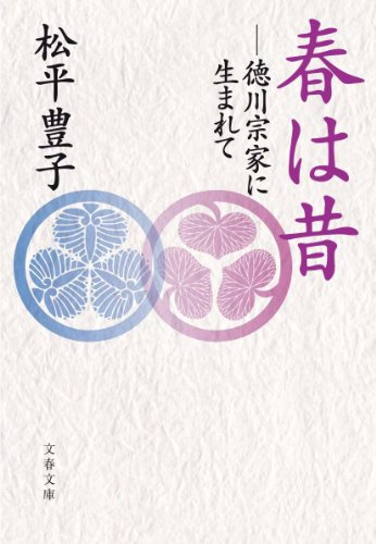 春は昔 徳川宗家に生まれて (文春文庫)