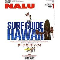 NALU(ナルー) 2017年1月号 No.103(新連載:木村拓哉)