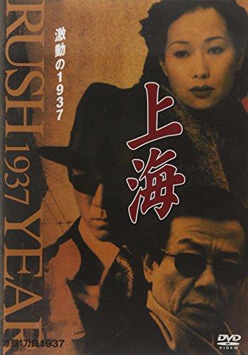 上海 激動の1937 第5巻 [DVD]