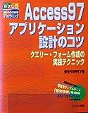 Access97アプリケーション設計のコツ―クエリー・フォーム作成の実践テクニック (やさしいWindowsプログラミング)