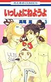 いっしょにねようよ 3 (花とゆめコミックス)