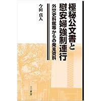 極秘公文書と慰安婦強制連行 (外交史料館等からの発見資料)