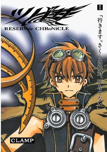 ツバサ(1) (Shonen magazine comics)