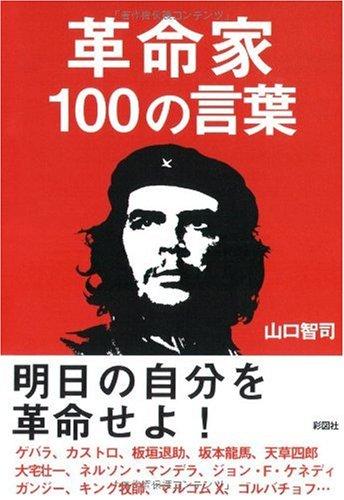 革命家100の言葉の詳細を見る