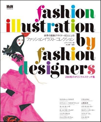 世界の服飾デザイナー60人によるファッションイラスト・コレクションの詳細を見る