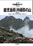 分県登山ガイド 45 鹿児島県・沖縄県の山