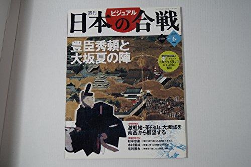 週刊ビジュアル日本の合戦 No.6 豊臣秀頼と大阪夏の陣 (2005/08/02号)