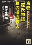 京都『源氏物語』華の道の殺人 (講談社文庫)