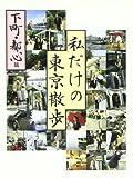 私だけの東京散歩〈下町・都心篇〉