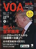 VOAニュースフラッシュ2019年度版 (<CD>)