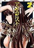 アンタゴニスト コミック 1-2巻セット