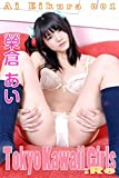 榮倉あい-001: Tokyo Kawaii Girls Re:e001