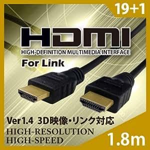 HDMIケーブル 1.8m 1.4規格 HDMI ケーブル 1.8m 3D ハイスペック フルハイビジョン 金メッキ仕様 (PS3 wiiU PSP Xbox360 hdmicable 1m 1.8m 3m 5m あり 1.2m 1.5m 2m なし フラットHDMI Ver1.4)