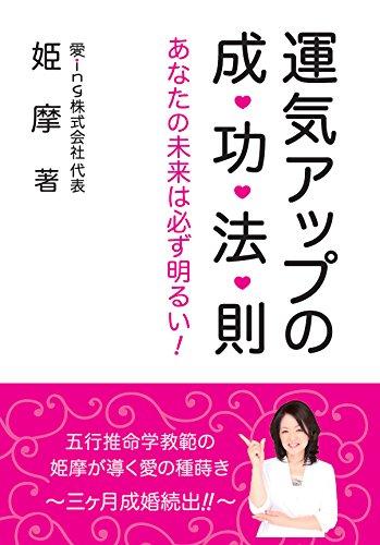 運気アップの成功法則 ~あなたの未来は必ず明るい! ~